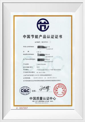 中國節能產品認證