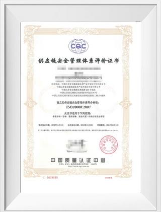 ISO28000供應鏈安全認證