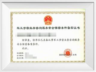 【保密行業】涉密認證