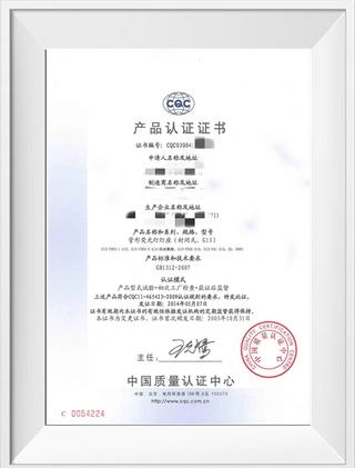 CQC認證