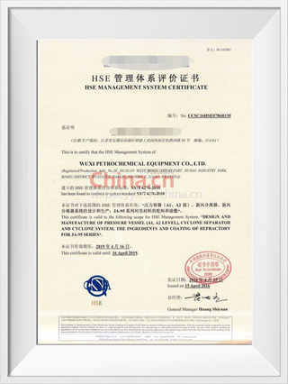HSE管理體系認證