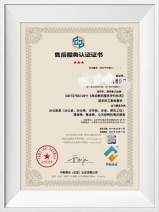 商品售后服務認證