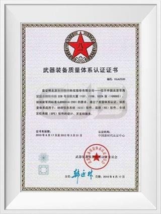 國軍標認證
