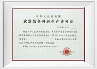 武器裝備科研生產許可證