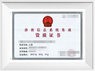 涉密信息系統集成資質認證