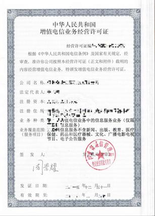 ICP 增值電信業務經營許可證